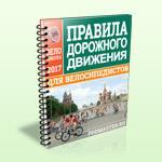 ПДД для велосипедистов