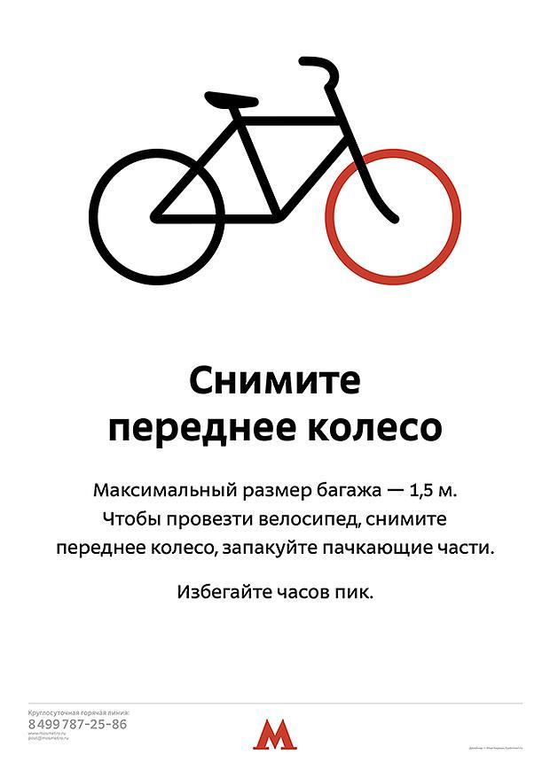 Для провозки велосипеда в метро снимите одно колесо. Получится одноколесный велосипед :)