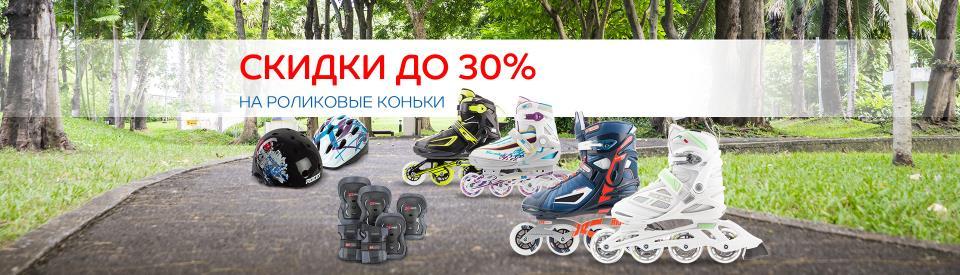 Скидки и акции Спортмастер. Спортивные товары со скидками до 30%.