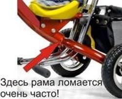 trehkolesnyj velosiped 2