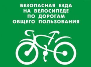 Безопасная езда на велосипеде по дорогам общего пользования
