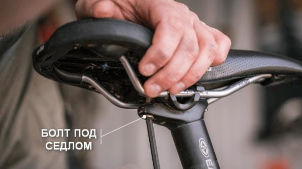 болт под седлом велосипеда