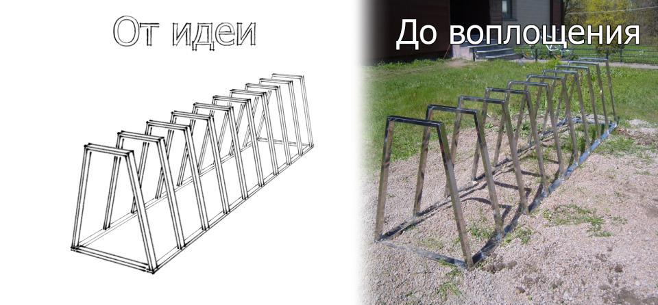 Производство велопарковок на заказ