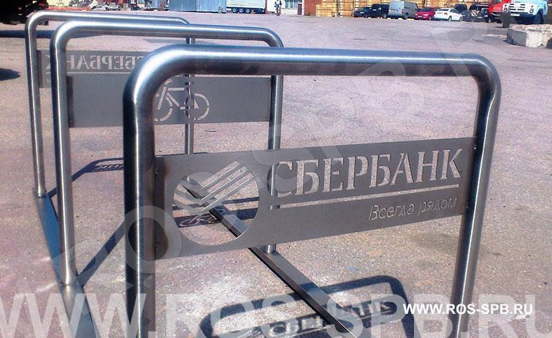 Велопарковка для Сбербанка