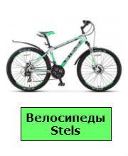 Велосипеды Stels, велосипеды Стелс