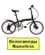 Велосипеды Намелис, велосипеды Nameless