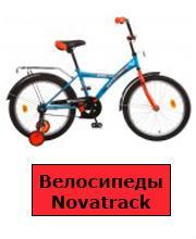 Велосипеды Новатрек, велосипеды Novatrack