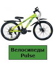 Велосипеды Пульс, велосипеды Puls