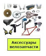 Велозапчасти, велоаксессуары, аксессуары для велосипеда