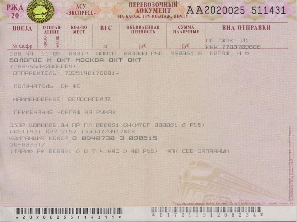 Билет на перевозку велосипеда по жд в поезде, выданный в 2015 году