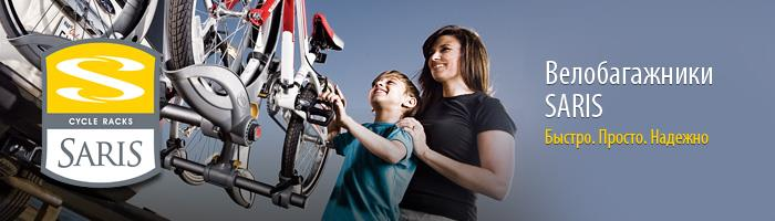Багажники для перевозки велосипедов Saris