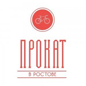Прокат в Ростове