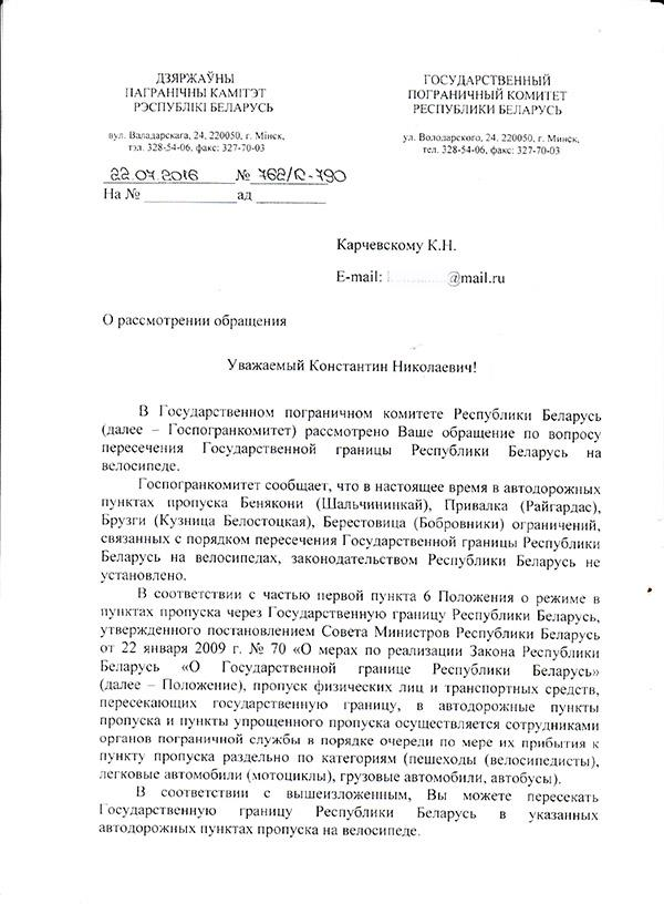 Пересечение белорусской границы на велосипеде