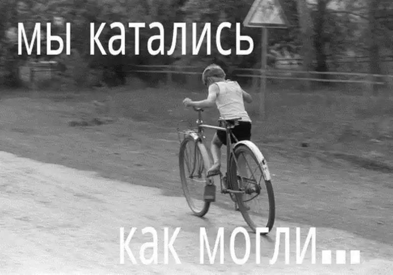 Ребенок на взрослом велосипеде в СССР
