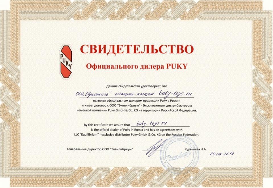 Сертификат PUKY.jpg