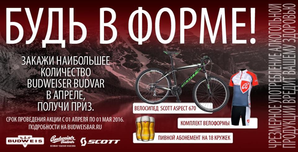Budweiser_будь_в_форме_980x500points