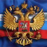 Законодательные акты РФ