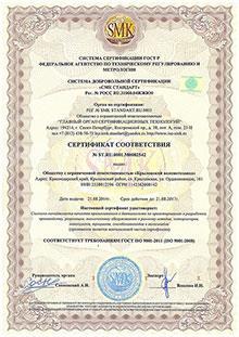 ISO 9001:2011 МотоЗавод ст. Крыловская (Краснодарский край)