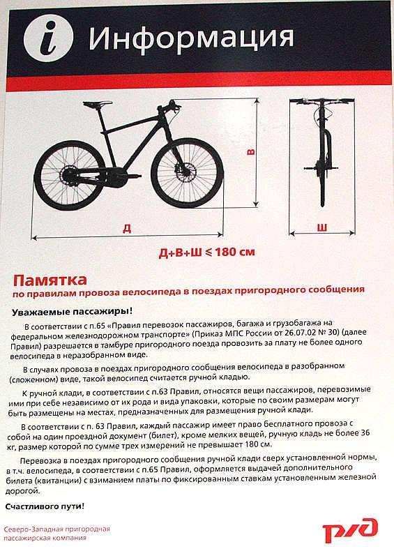 Памятка по перевозу велосипедов в поезде