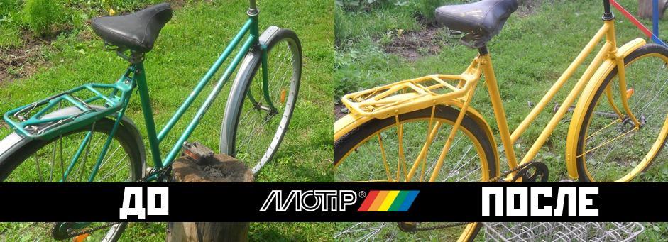 Покрасить велосипед: до и после