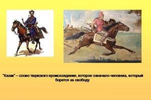 Что означает слово тюркское казак