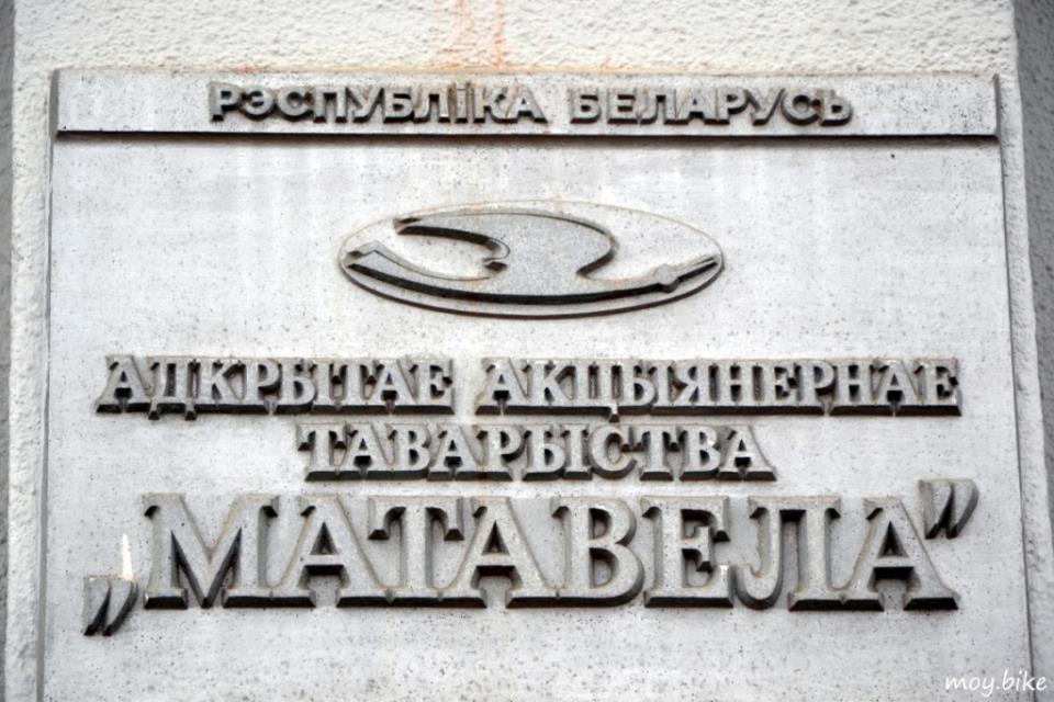 Мотовело в Минске