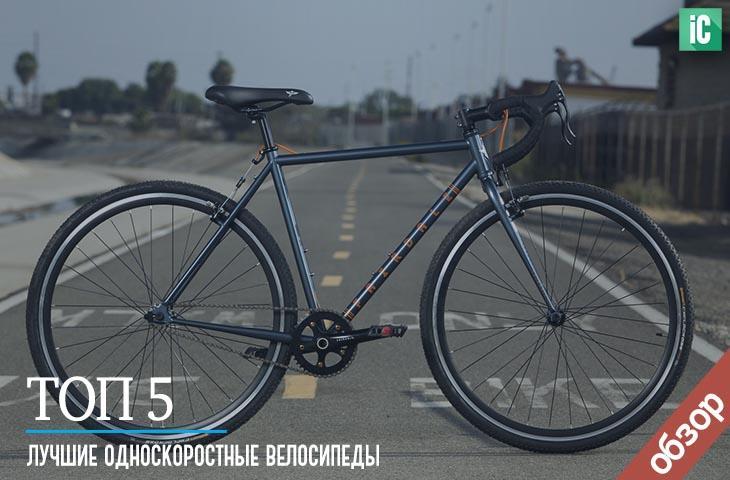 лучшие односкоростные велосипеды