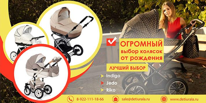 Коляски для детей в Екатеринбурге