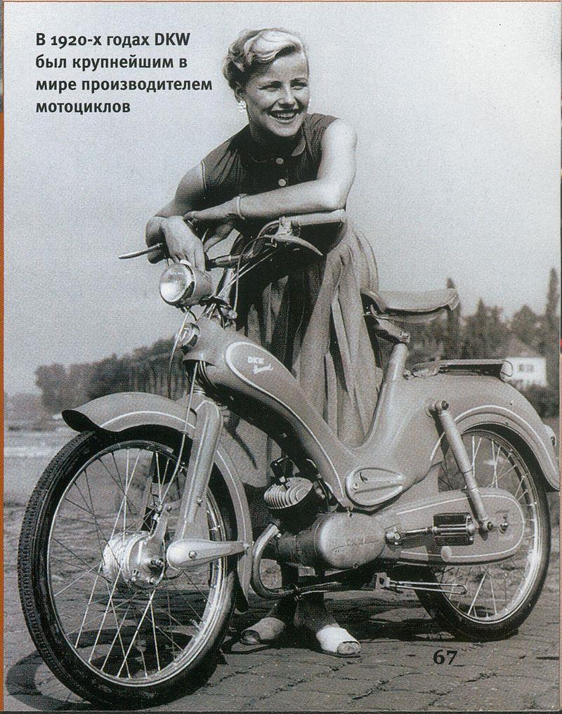 мопед 20-х годов