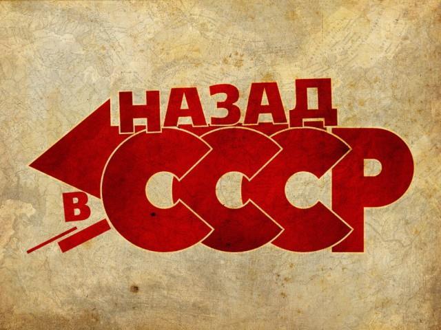 Игра Назад в СССР. Вспоним? Ответы