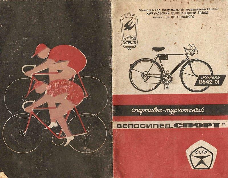 Обложка инструкции на спортивно-туристический велосипед 'Спорт' В542-01 ХВЗ им Г.И. Петровского