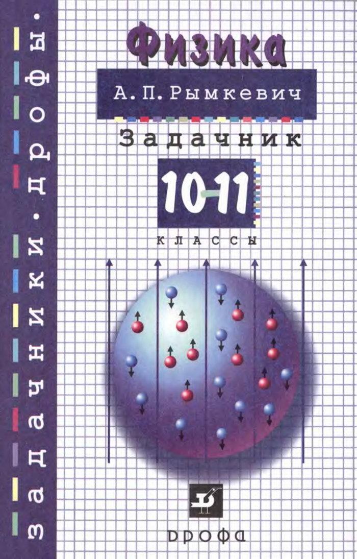 ГДЗ по физике за 10-11 класс к задачнику «Физика. 10-11 класс. Пособие для учебных заведений» Рымкевич А.П.