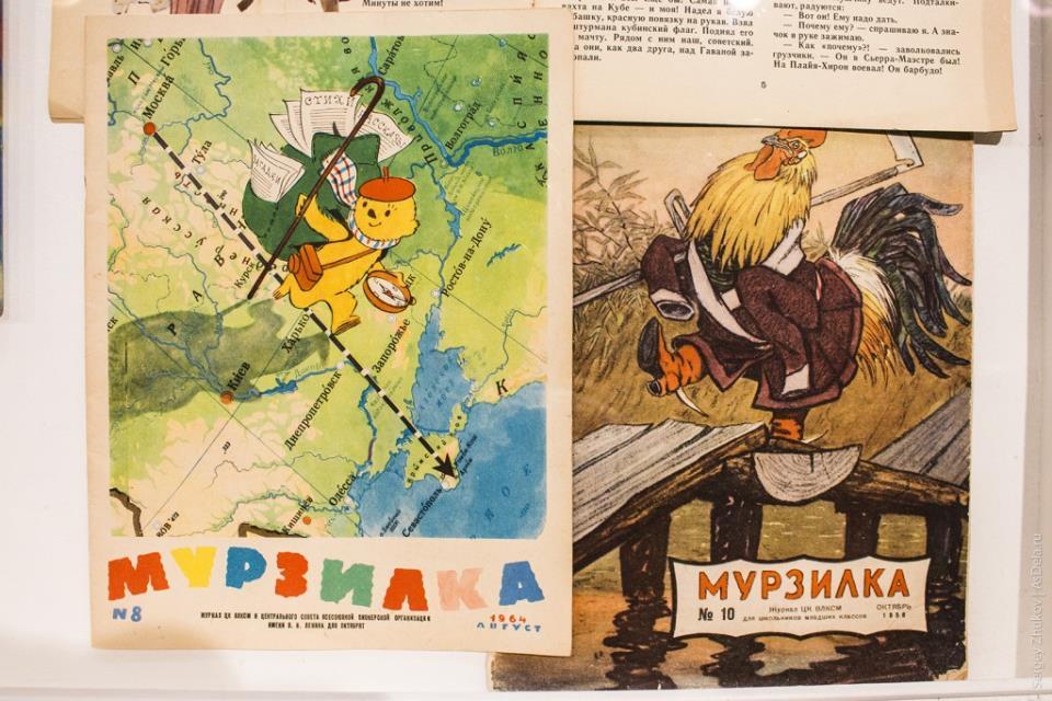 "Детский советский журнал ""Мурзилка""."