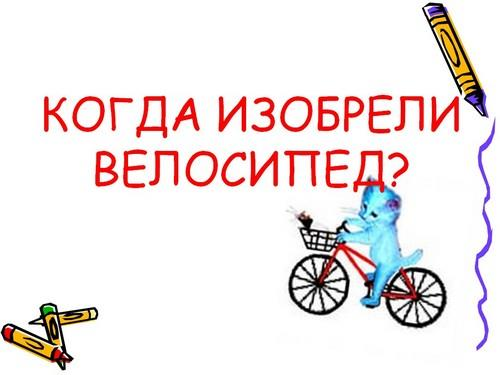 когда изобрели велосипед презентация 1 класс