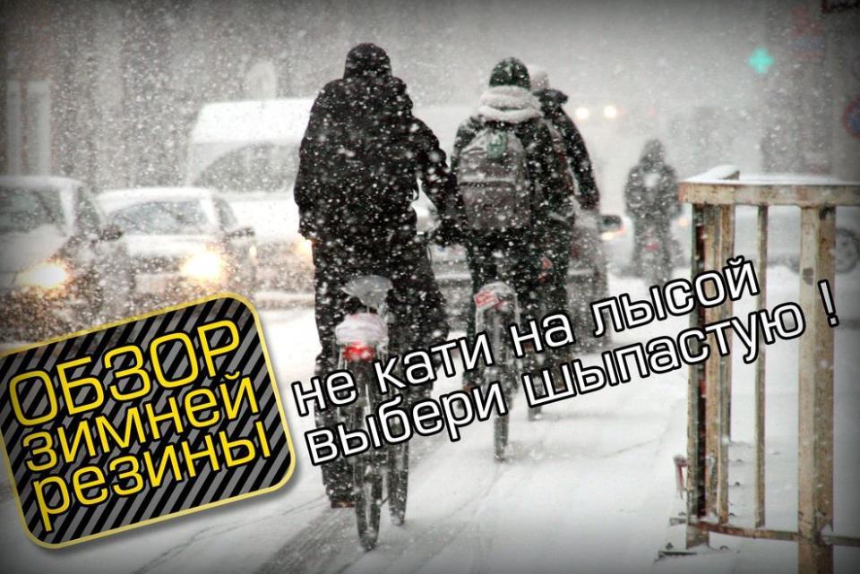 Обзор зимней резины для велосипеда