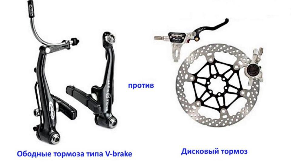 v-brake против дисковых