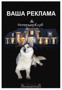 00_reklama_na_sayte_interyerov_interyerklub_reklame_na_populyarnom_sayte_interyerov_reklama_na_luchshem_sayte_interyerov_raz.jpg