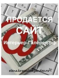 1_kupit_sayt_interyerov_kupit_sayt_dizayn_interyerov_kupit_gotovyy_sayt_dizayn_interyerov.jpg