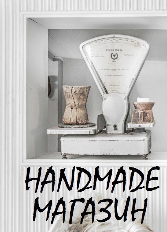 HANDMADE-МАГАЗИН - Магазин хэндмэйд для интерьера, интернет магазин хэндмэйд для интерьера, предметы интерьера ручной работы купить