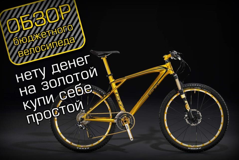 Обзор бюджетных велосипедов 2013 года