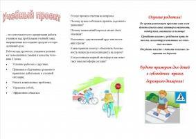Правила дорожного движения (буклет) 2.jpg