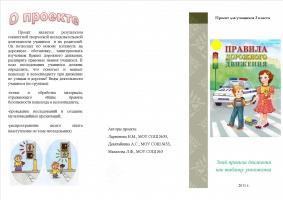 Правила дорожного движения (буклет) 1.jpg