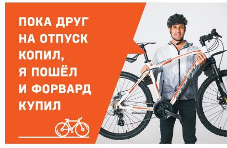Велосипеды в кредит