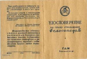 Советские права на велосипед