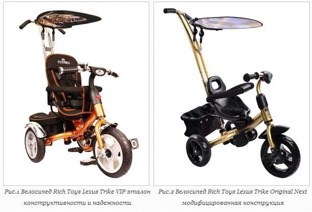 Детские велосипеды Rich Toys Lexus Trike VIP (линейка 2013 года) и Rich Toys Lexus Trike Original Next (линейка 2014 года)