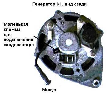 Автомобильный генератор сзади с клеммами