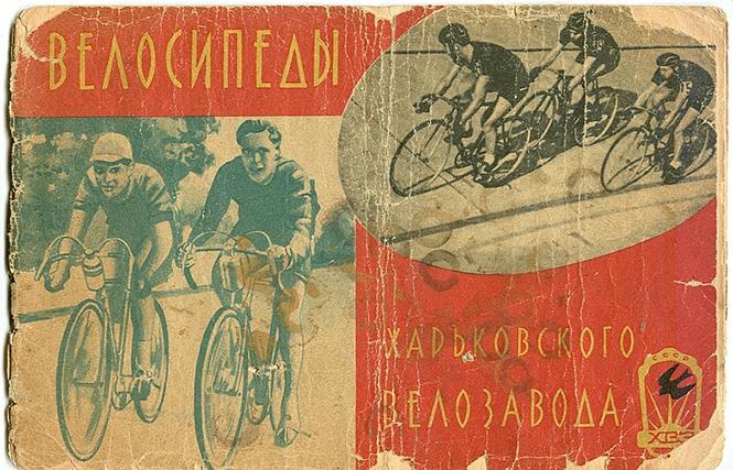 Купить велосипед ХВЗ Водан